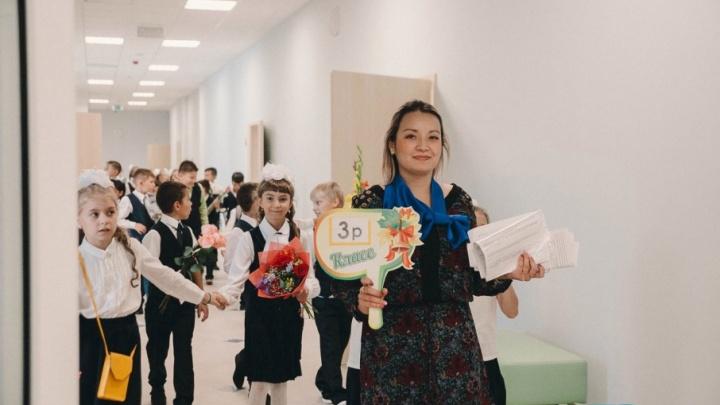 Тюменцы могут поздравить любимых учителей  с помощью онлайн-открытки