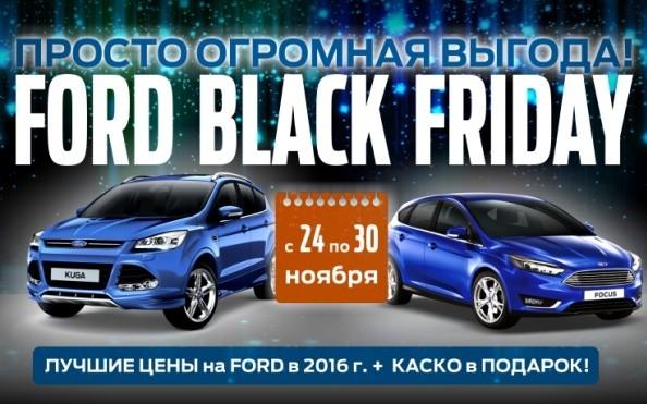 Ford распродает авто в «черную пятницу»