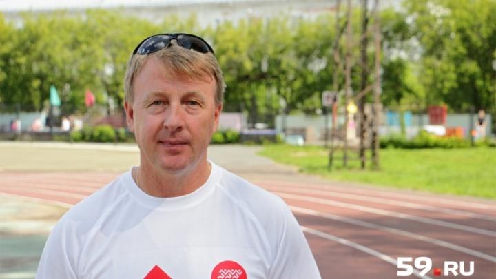 Новым министром спорта Прикамья стал один из организаторов Пермского марафона