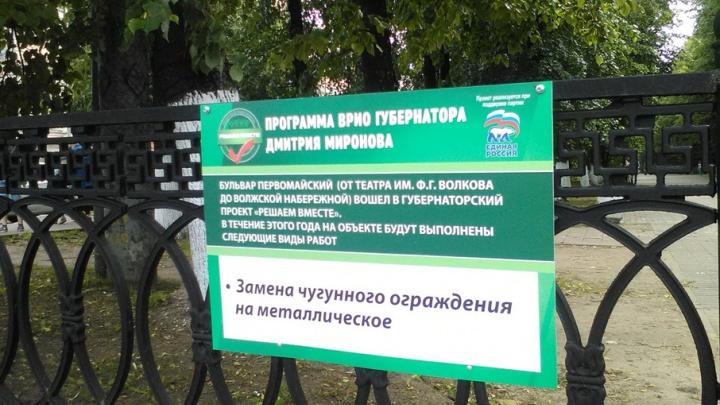 Ярославцы возмущены странным планом благоустройства центрального сквера