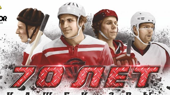 В ретро-стиле: «Трактор» проведёт юбилейный сезон под знаком легенд челябинского хоккея
