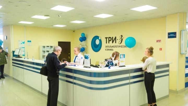 Клиника «Три-З» в Перми: четыре года работы и тысячи здоровых глаз