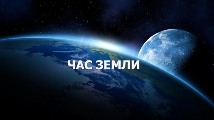 Пермские нефтяники присоединятся к международной акции «Час Земли 2018»