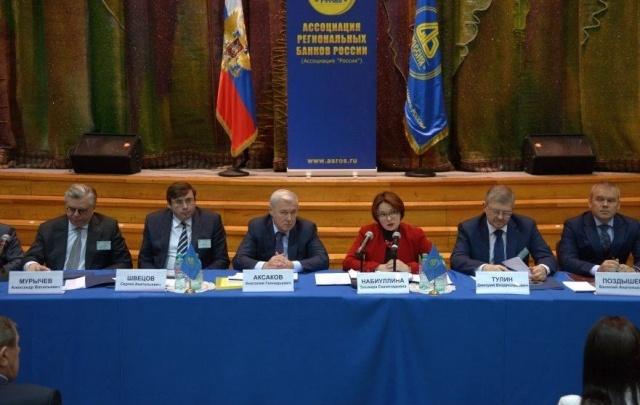 Банк «Кубань Кредит» принял участие во встрече с руководством ЦБ РФ