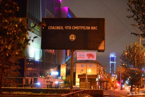 Ночью в Екатеринбурге появились рекламные щиты с неожиданным обращением.