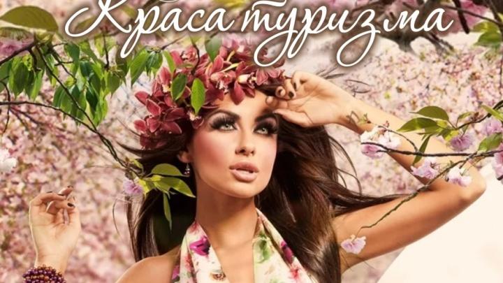 Участницы конкурса таланта «Краса туризма» покажут, как любят Прикамье