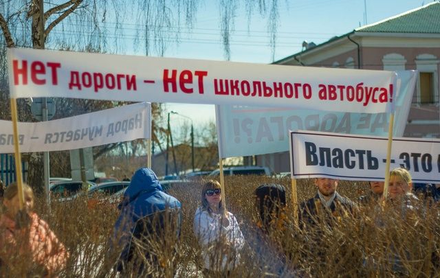 Не нужен нам крымский мост: жители деревни в Пермском районе вышли на митинг из-за отсутствия дороги