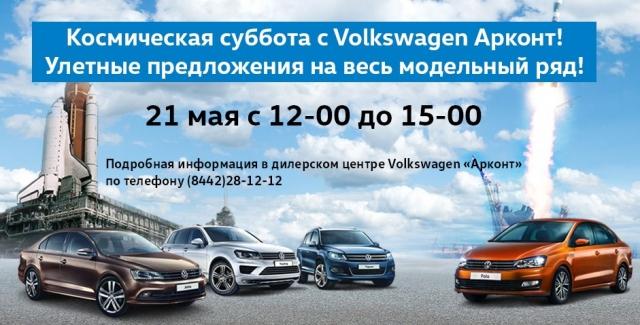 Космическая суббота Volkswagen «Арконт» на Монолите