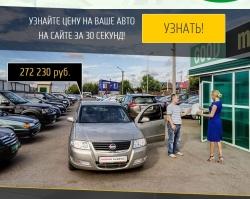 Как не продешевить с продажей автомобиля