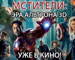 В кинотеатр «Сан Синема» заглянут «Мстители»