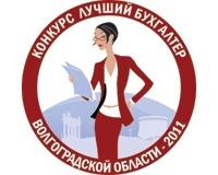 Конкурс «Лучший бухгалтер Волгоградской области-2011»
