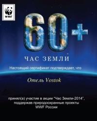 Отель Vostok поддержал «Час Земли»