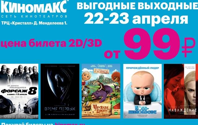 Билеты на утренние сеансы в «Киномакс» стоят всего 99 рублей