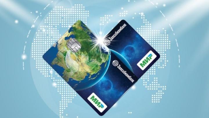 «Запсибкомбанк» улучшает условия по картам «Мир»