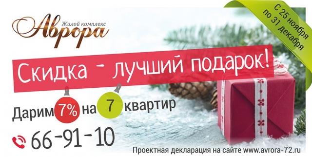 ЖК «Аврора»: новогодние скидки до 470 тысяч рублей