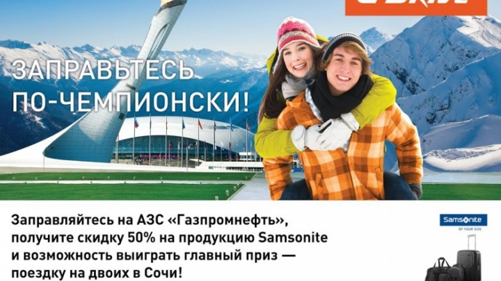 Заправиться «по-чемпионски» предлагает АЗС «Газпромнефть»