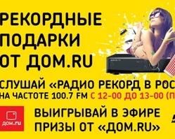 Ростовчане смогут получить подарки от «Дом.ru» и радио «Рекорд» в Ростове