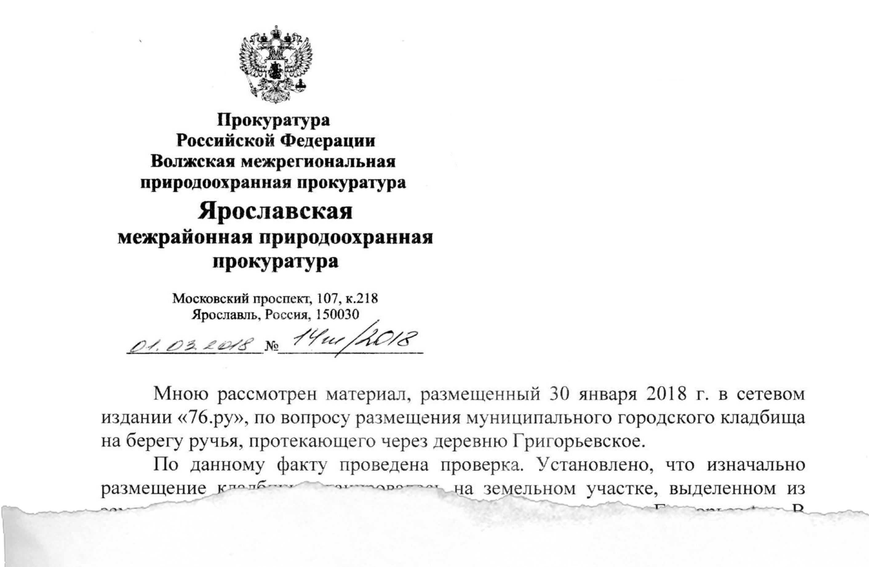 Природоохранная прокуратура проверила сведения из публикации на 76.ru