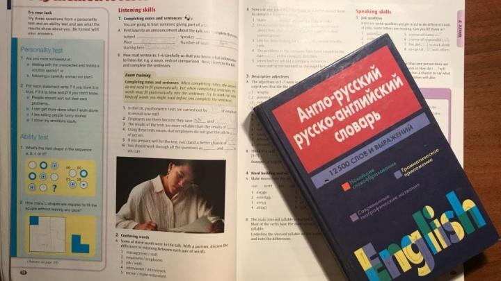Ярославские школьники лучше всех знают английский язык