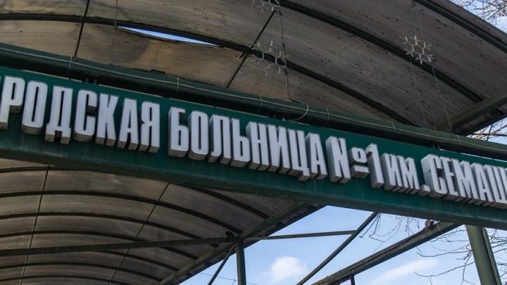 В Ростове назвали самых богатых главврачей