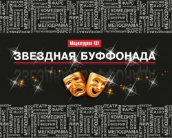 Звезды эстрады эксклюзивно выступят на тюменской вечеринке