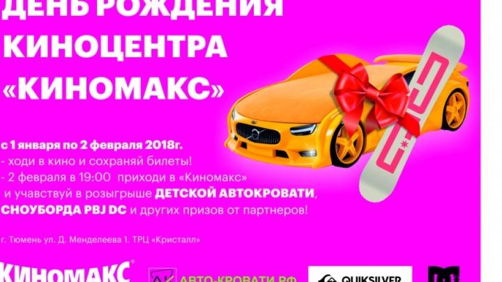 День рождения «Киномакса»: розыгрыш автокровати, сноуборда и других призов