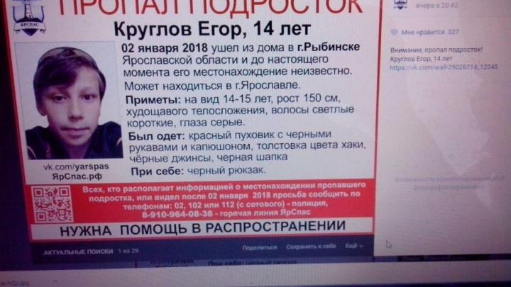 В Ярославской области неделю ищут 14-летнего подростка