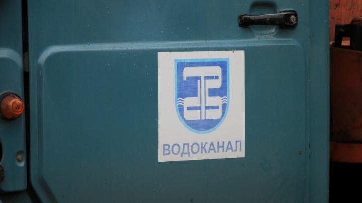 Переговоры с потенциальным инвестором «Водоканала» должны завершиться до конца декабря