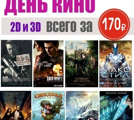 «Киномакс» приглашает тюменцев на «День кино»