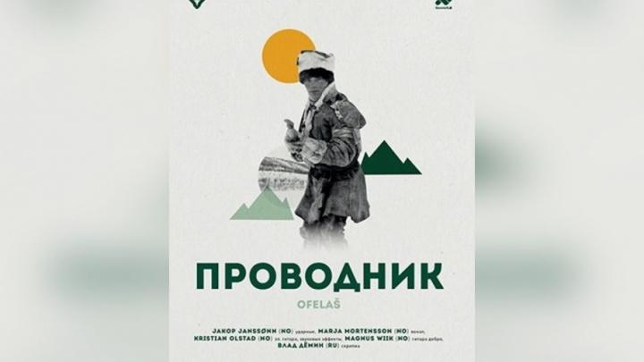 В Архангельске и Северодвинске покажут норвежскую классику с живым сопровождением