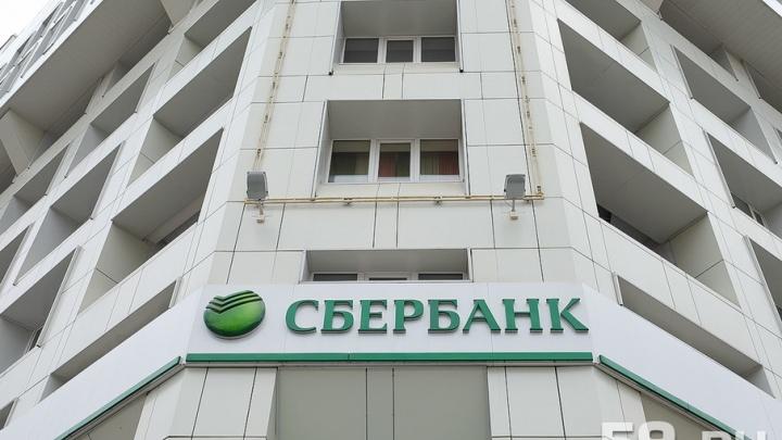 Сбербанк снизил ставки по продукту «Рефинансирование под залог недвижимости»