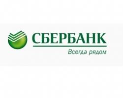 Сбербанк провел III отраслевую конференцию «Инновации рынка недвижимости»