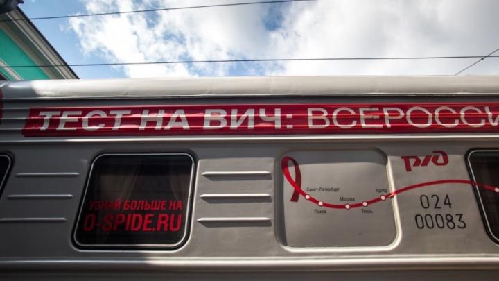 Вагон здоровья: в Челябинск прибыл поезд с лабораторией для диагностики ВИЧ