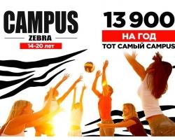 «Зебра» откроет в Самаре молодежно-спортивный лагерь «Кампус»