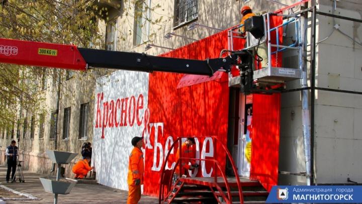 Со щитом, а может быть, на щите: челябинская сеть «Красное&Белое» начала чистить фасады
