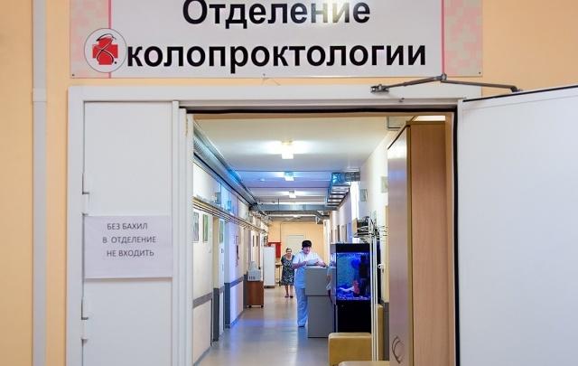 Победили геморрой: единственное в регионе отделение колопроктологии лишилось сложных случаев