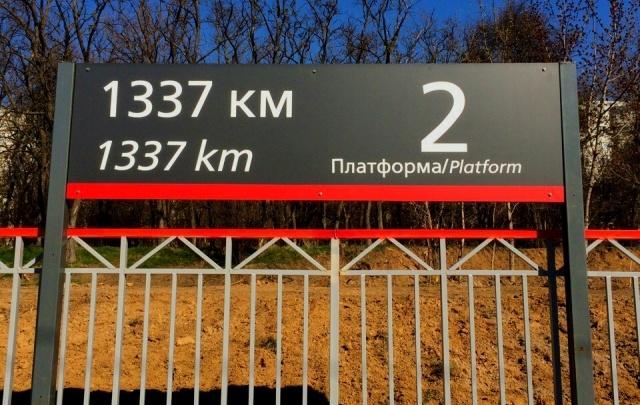 Километр счастья: станцию ростовской электрички преобразили до неузнаваемости