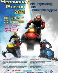 2 февраля в «Демино» пройдет Чемпионат России по снегоходному кроссу