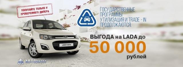 Выгода по программе утилизации и trade-in увеличена до 50 000 руб. на LADA!
