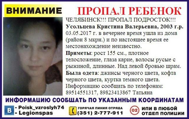 В Челябинске третьи сутки ищут девочку-подростка, не вернувшуюся из школы