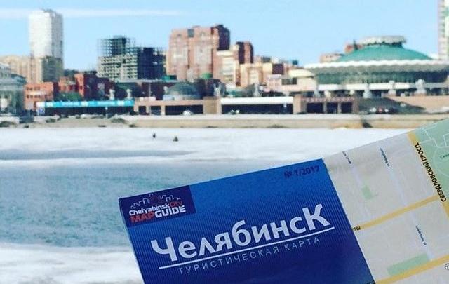 Карты в руки: гостям Челябинска раздают бесплатные путеводители