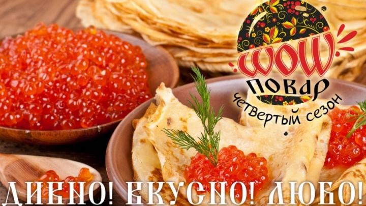 На сайте 63.ru стартовало зрительское голосование проекта «WOW-повар»