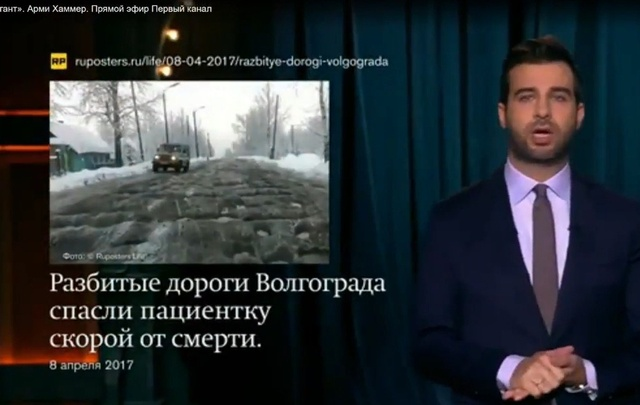 Ведущий Иван Ургант был впечатлен целебной силой волгоградских дорог