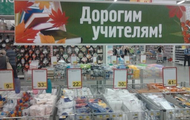 Волгоградским учителям предложили дарить дешевый пластик