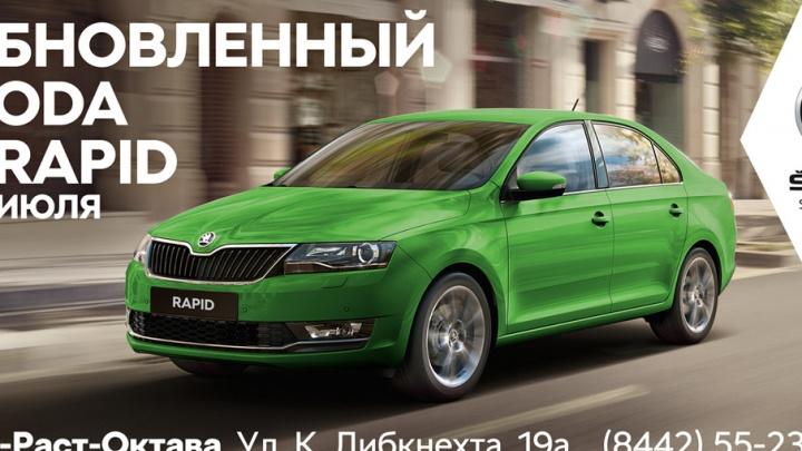 «Волга-Раст» делает индивидуальное предложение на покупку обновленного ŠKODA Rapid