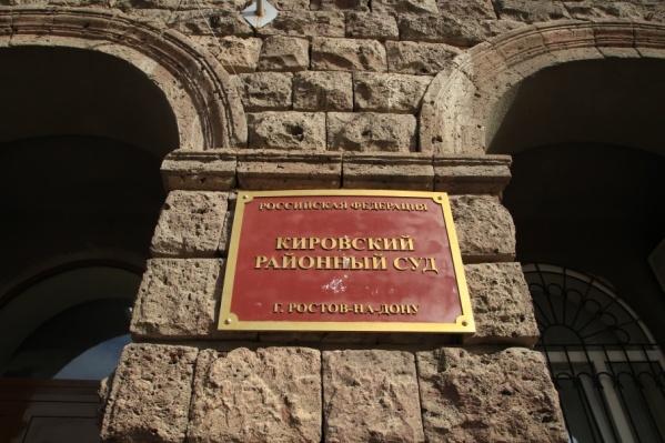 Уголовное дело рассматривалось в Кировском районном суде