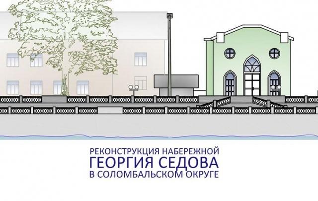 Набережную Георгия Седова начнут ремонтировать в мае