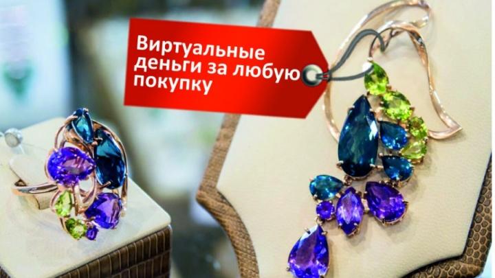 Больше подарков – только в Новый год: ювелирный магазин «Алмаз» дарит всем по 5000 рублей