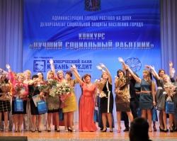 Банк «Кубань Кредит» наградил лучших соцработников Ростова
