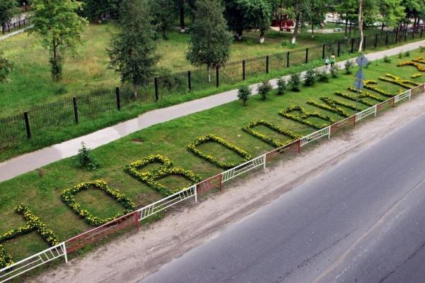 Этим летом Новодвинск отметил своё сорокалетие